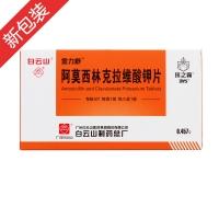 阿莫西林克拉維酸鉀片(金力舒)