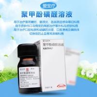 聚甲酚磺醛溶液(愛寶療)