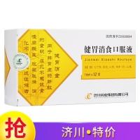 健胃消食口服液(濟川)