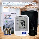 歐姆龍電子血壓計HEM-7130