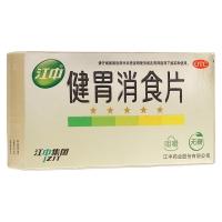健胃消食片(無糖型)(江中)