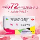 左炔諾孕酮片(毓婷)
