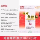 漢磁灸熱貼HC-I(強效型)