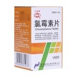 氯霉素片(華南牌)
