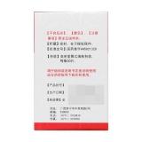 維U顛茄鋁鎂片II(百會)