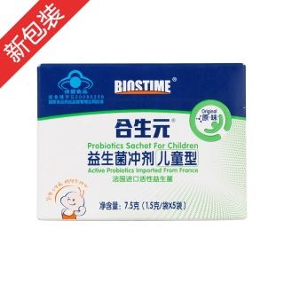 合生元益生菌沖劑(兒童型)5袋
