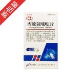 丙硫氧嘧啶片(華南牌)