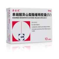 单硝酸异山梨酯缓释胶囊(IV)(异乐定)