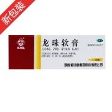 龍珠軟膏(馬應龍)
