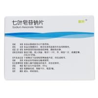 七葉皂苷鈉片(歐開)