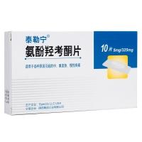 氨酚羟考酮片(泰勒宁)