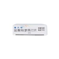 鹽酸帕羅西汀片(賽樂特)