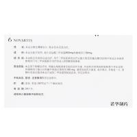 二甲雙胍維格列汀片(II)(宜合瑞)
