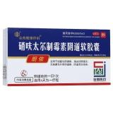 硝呋太爾制霉素陰道軟膠囊(朗依)