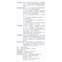 鹽酸苯海索片(中南)
