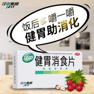 健胃消食片(成人)(含糖)