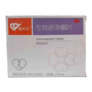 左炔諾孕酮片(愛無憂)
