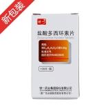 鹽酸多西環素片(特一)
