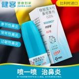 糠酸莫米松鼻喷雾剂(内舒拿)