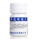 甲巰咪唑片(燕京藥業)抗甲狀腺藥物