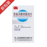 雙氯芬酸鈉腸溶片(特一)