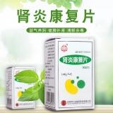 腎炎康復片(太陽)