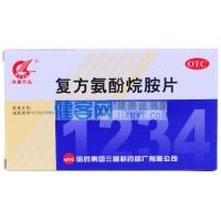 復方氨酚烷胺片(鴻雁藥品)