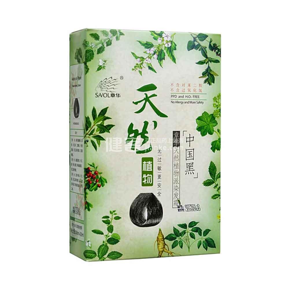 章华 中国黑纯天然植物染发剂黑色染发膏