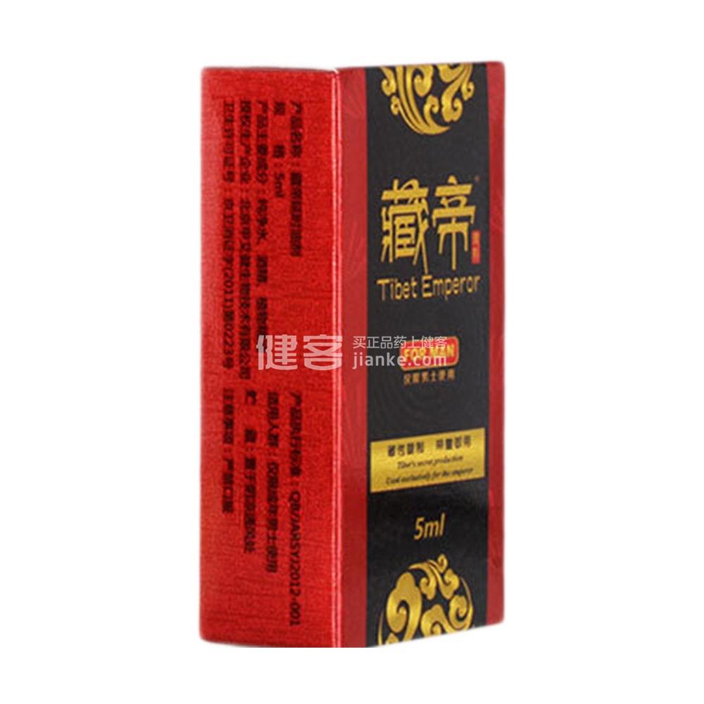 藏帝 延时喷剂神油