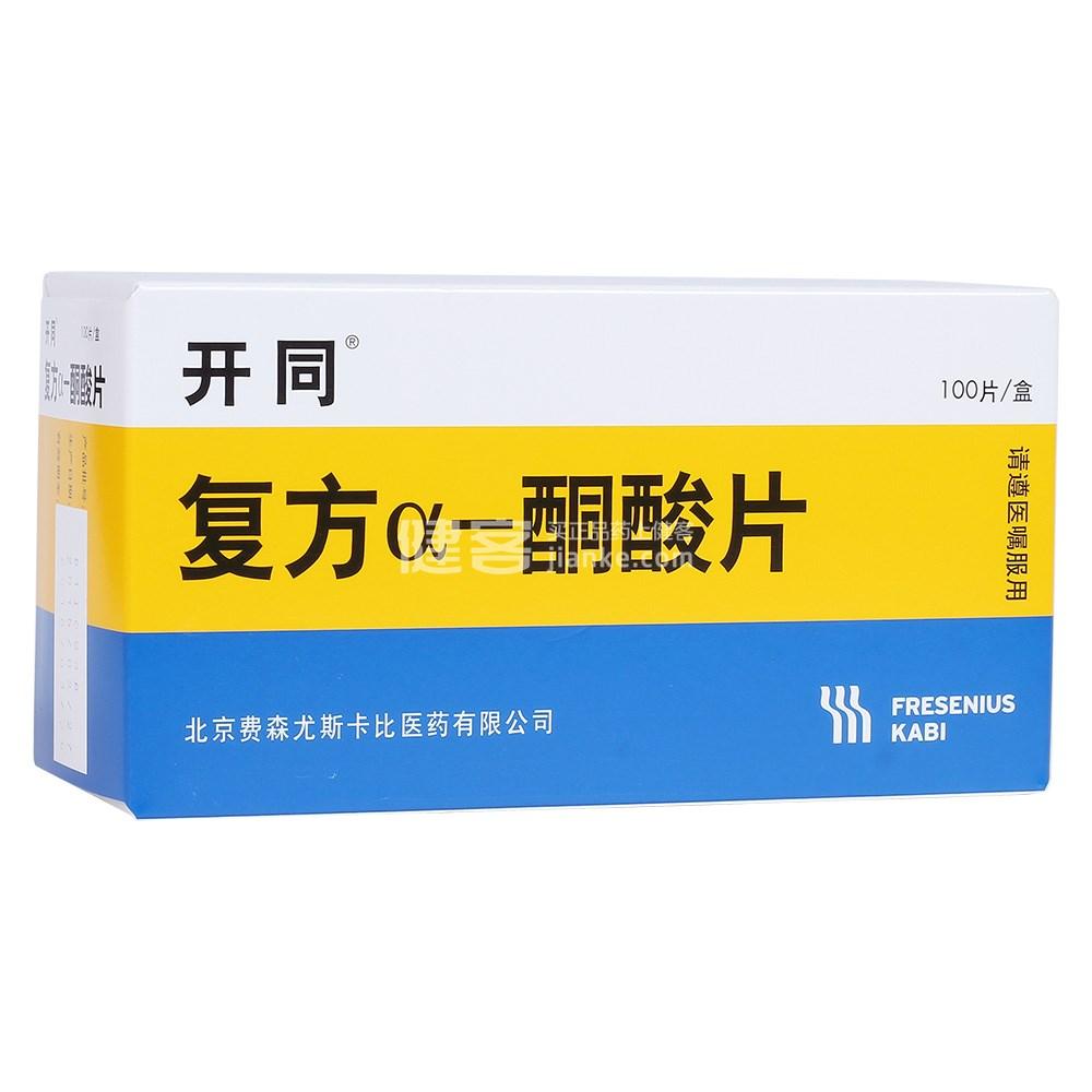 复方α-酮酸片(开同)