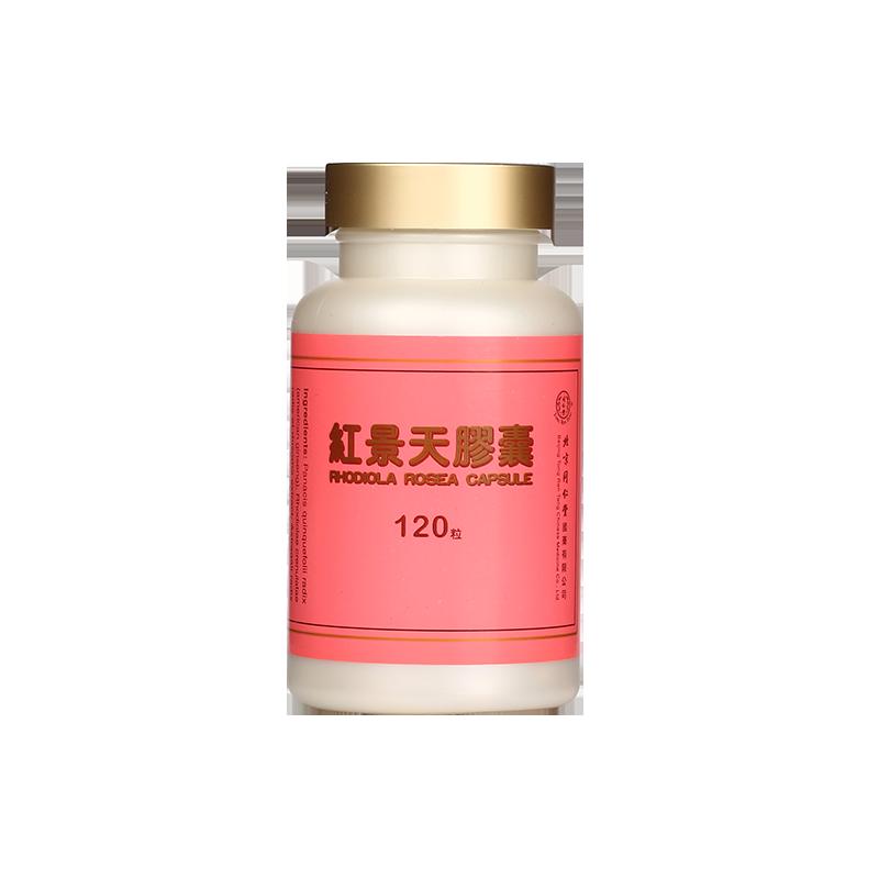 同仁堂砭���b�.,_综合保健 同仁堂红景天胶囊  通用名称: 红景天胶囊 产品编号: b