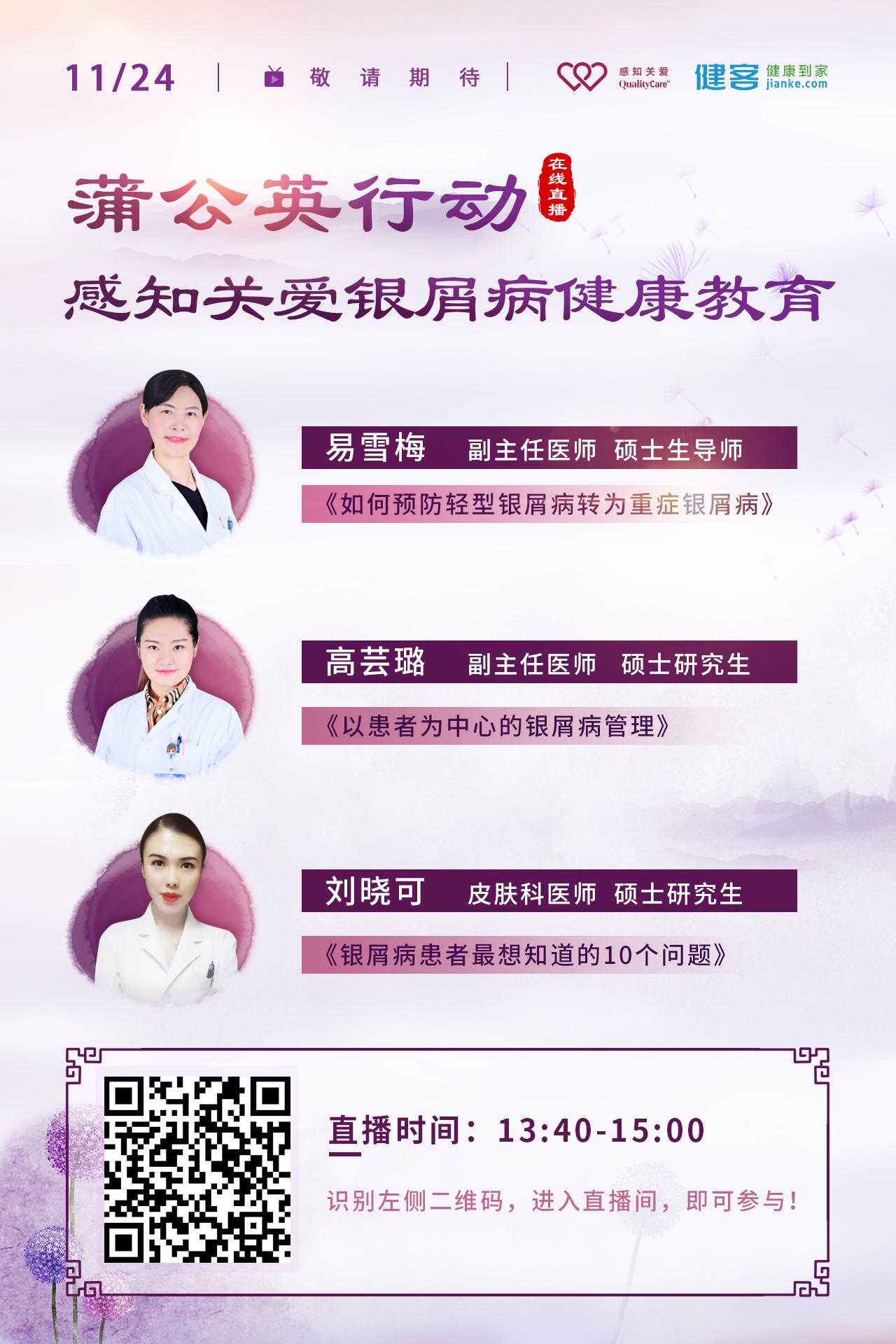"""11月24日直播 """"蒲公英行動""""感知關愛銀屑病健康教育"""