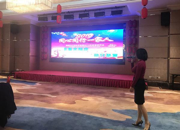 携手前行 共创辉煌——健客武汉分公司2019年新年团拜会