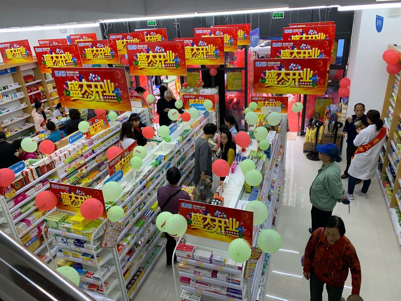 健客第30家线下药店在广州黄埔奥园广场盛大开业