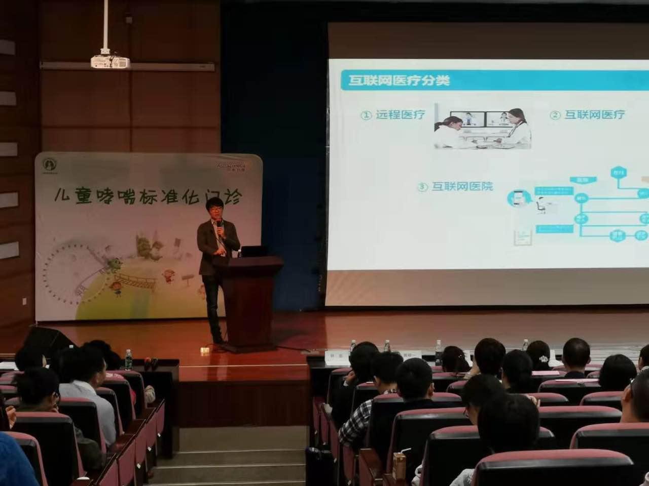健客出席广东省儿童哮喘防治讲师培训班 分享互联网医院新模式