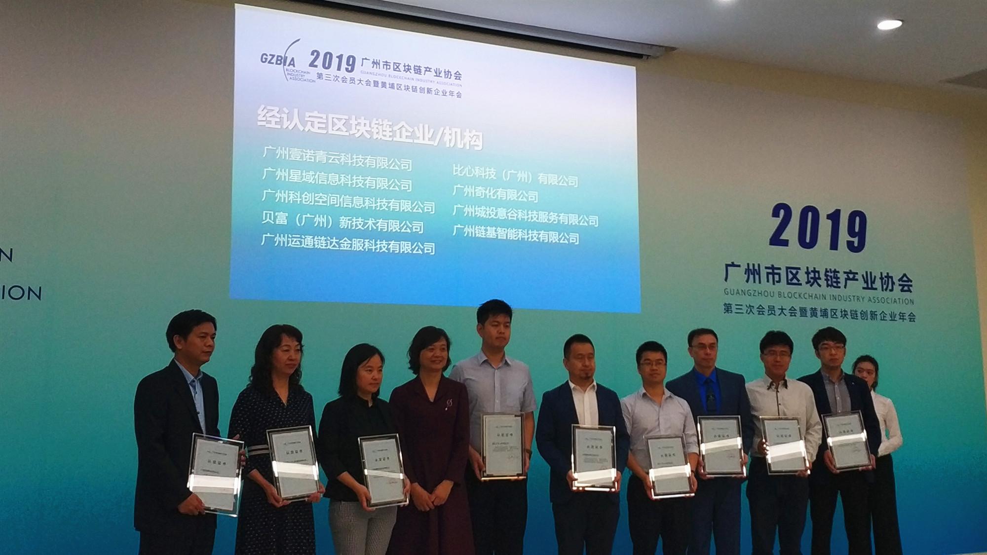健客全资子公司入选广州黄埔区块链创新企业名录