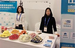 全国皮肤培训班在沪召开 健客互联网医院项目引热点关注