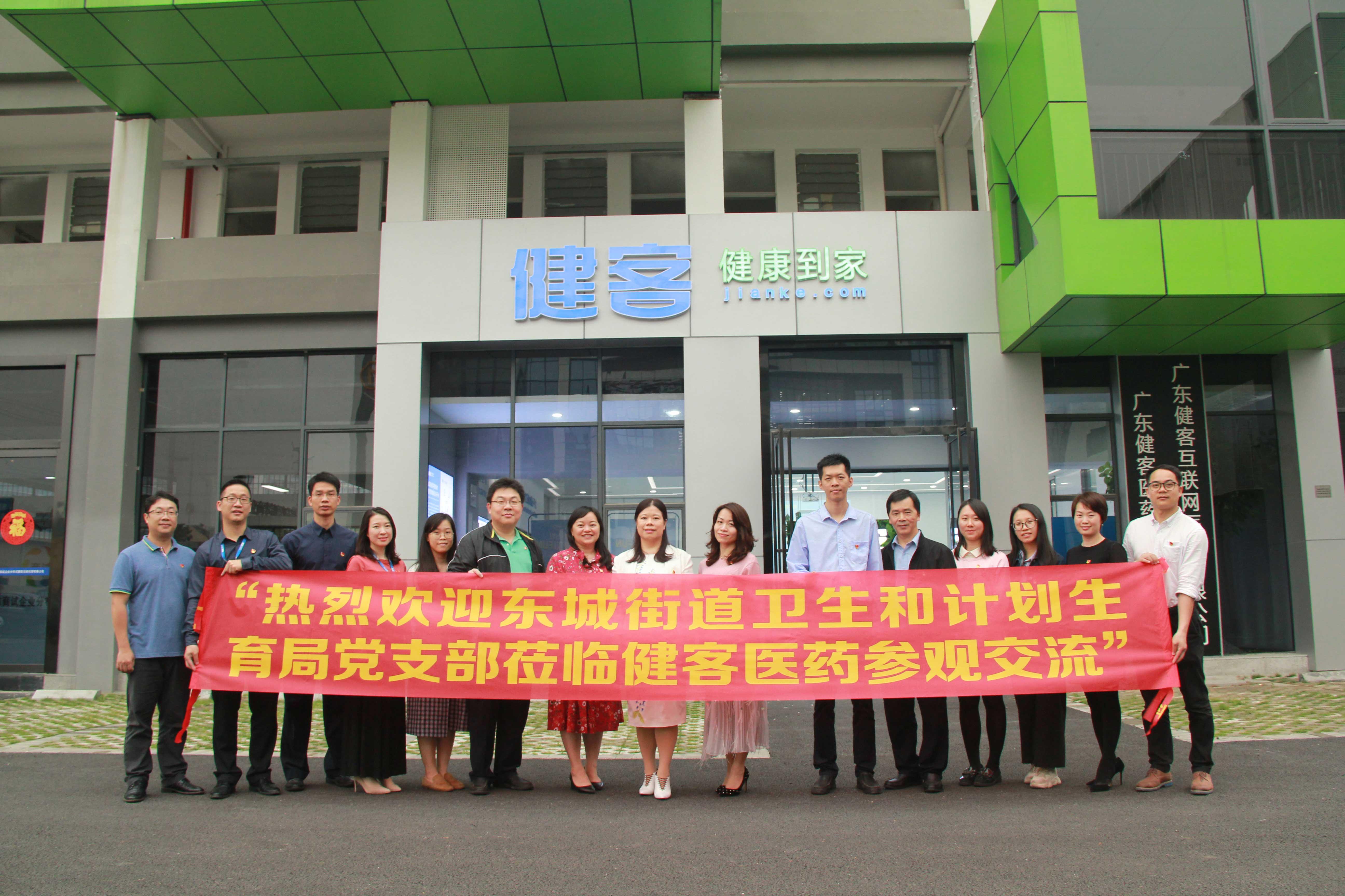 东莞东城街道卫生和计划生育局党支部莅临健客商改基地 共同开展党建共建工作