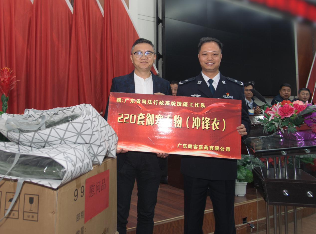 军民鱼水情 在线智慧医疗公司健客慰问广东司法援疆干部