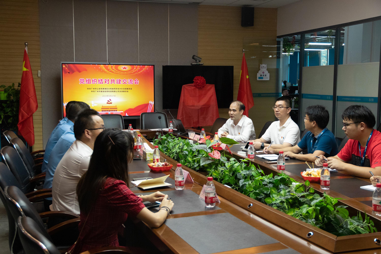 廣州星域信息科技黨支部與廣州市公安局黃埔區分局食藥環偵大隊黨支部結對共建 優勢互補共促發展