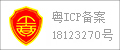 粤ICP备案19121705号