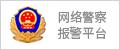 網絡警察報警平臺