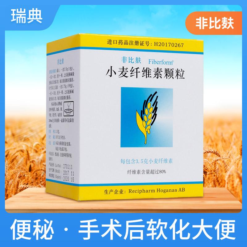 小麦纤维素颗粒(非比麸)