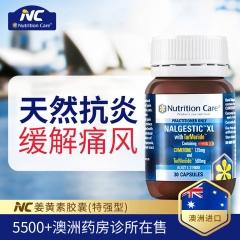 NC姜黄素胶囊(特强型)