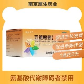 五维赖氨酸颗粒(维乐多)
