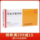 双氯芬酸钠栓(静青)