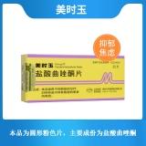盐酸曲唑酮片(美时玉)