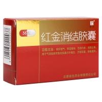 红金消结胶囊(老方)