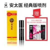 安太医中式男性喷剂10ml(经典版)