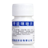 甲巯咪唑片(燕京药业)抗甲状腺药物